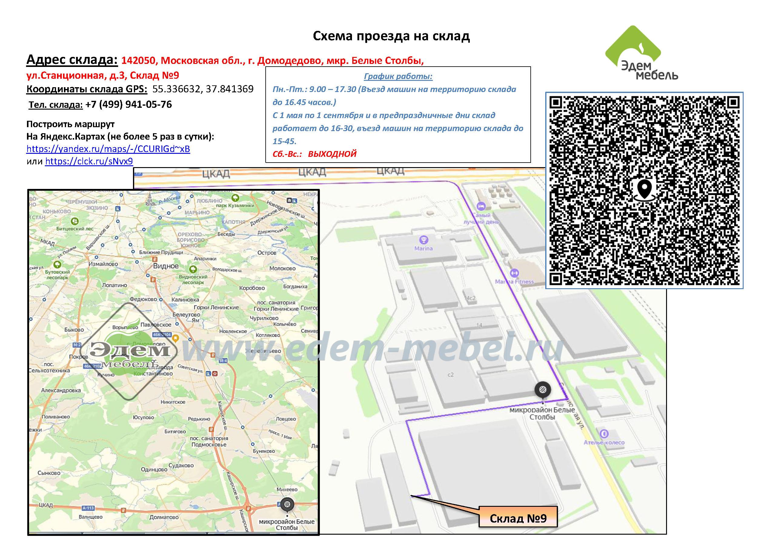 E-mail:info@individmebel.ru.  Ваш телефон.  Наши контакты.  Схема проезда.  Приложить файл.